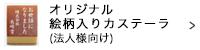 絵柄入りカステーラ(法人様向け)