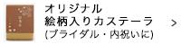 絵柄入りカステーラ(ブライダル・内祝いに)