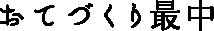 銘菓詰合せ[カステーラ・プリン・おてづくり最中・黒糖カステーラ・抹茶カステーラ]