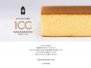 長崎堂100周年カステライメージ