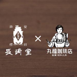 丸福珈琲店コラボレーション商品