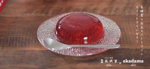 赤玉スイートワインセリー